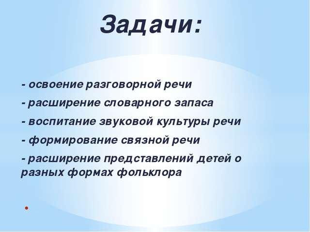 Задачи: -освоениеразговорнойречи -расширениесловарногозапаса -воспитан...