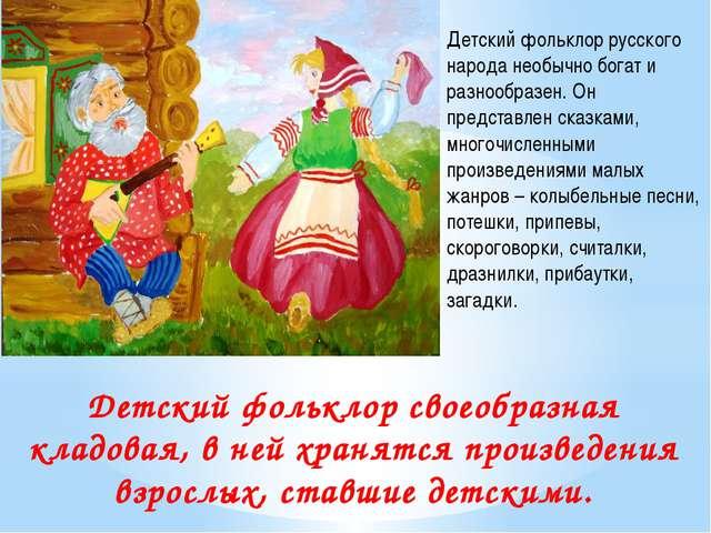Детский фольклор русского народа необычно богат и разнообразен. Он представле...