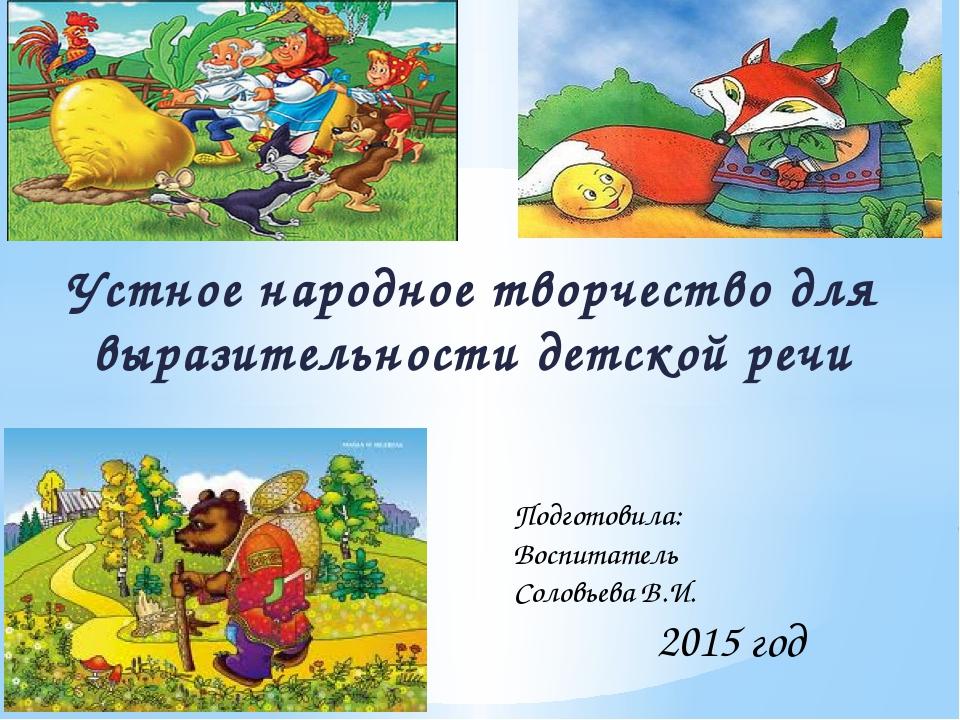 Устное народное творчество для выразительности детской речи Подготовила: Вос...
