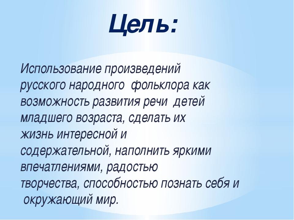 Цель: Использованиепроизведений русскогонародногофольклоракак возможност...