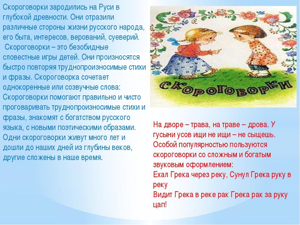 Скороговорки зародились на Руси в глубокой древности. Они отразили различные...