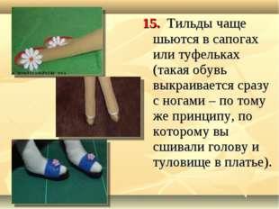 15. Тильды чаще шьются в сапогах или туфельках (такая обувь выкраивается сраз