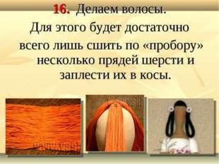 16. Делаем волосы. Для этого будет достаточно всего лишь сшить по «пробору» н