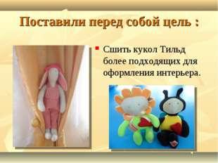 Поставили перед собой цель : Сшить кукол Тильд более подходящих для оформлени