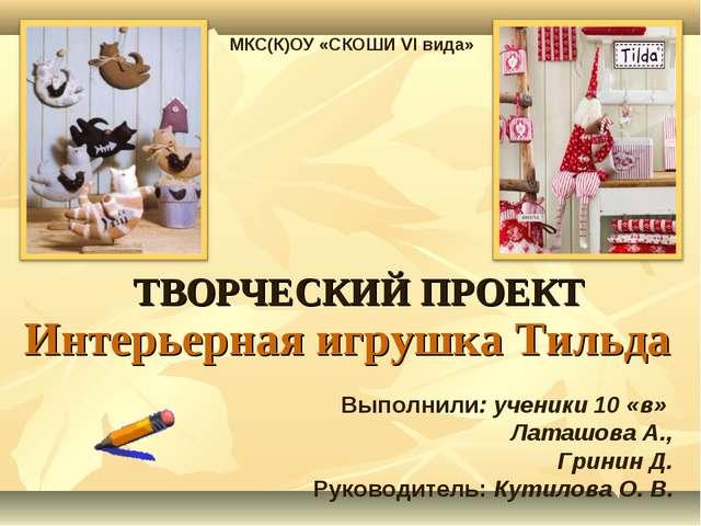 ТВОРЧЕСКИЙ ПРОЕКТ Выполнили: ученики 10 «в» Латашова А., Гринин Д. Руководите...