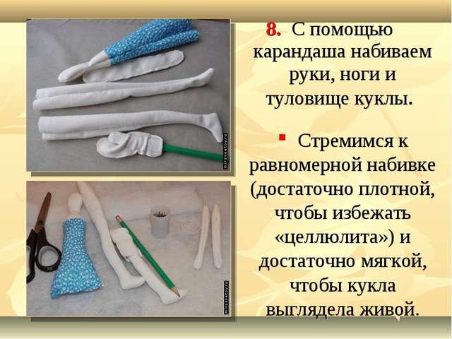 8. С помощью карандаша набиваем руки, ноги и туловище куклы. Стремимся к равн...