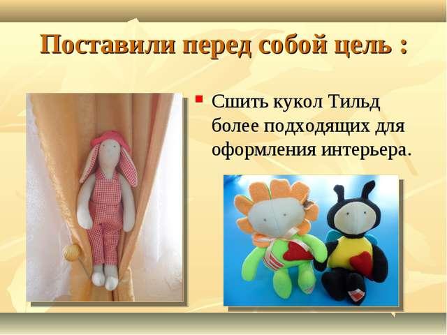 Поставили перед собой цель : Сшить кукол Тильд более подходящих для оформлени...
