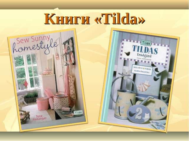 Книги «Tilda»