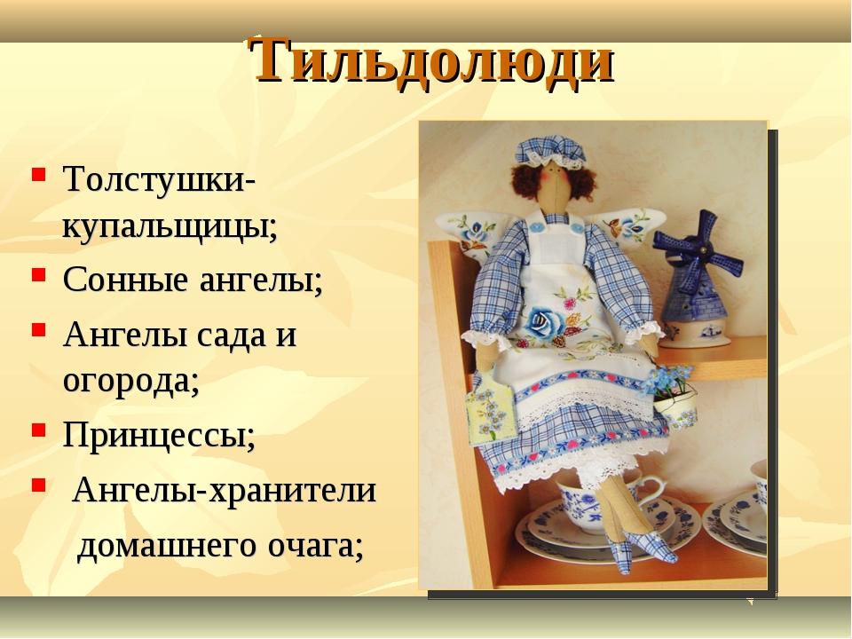 Тильдолюди Толстушки-купальщицы; Сонные ангелы; Ангелы сада и огорода; Принце...