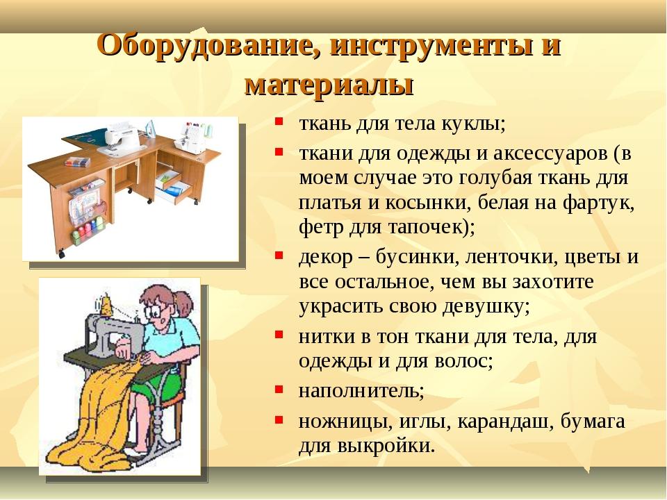 Оборудование, инструменты и материалы  ткань для тела куклы; ткани для одежд...