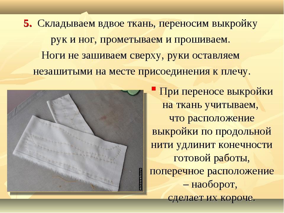 5. Складываем вдвое ткань, переносим выкройку рук и ног, прометываем и прошив...