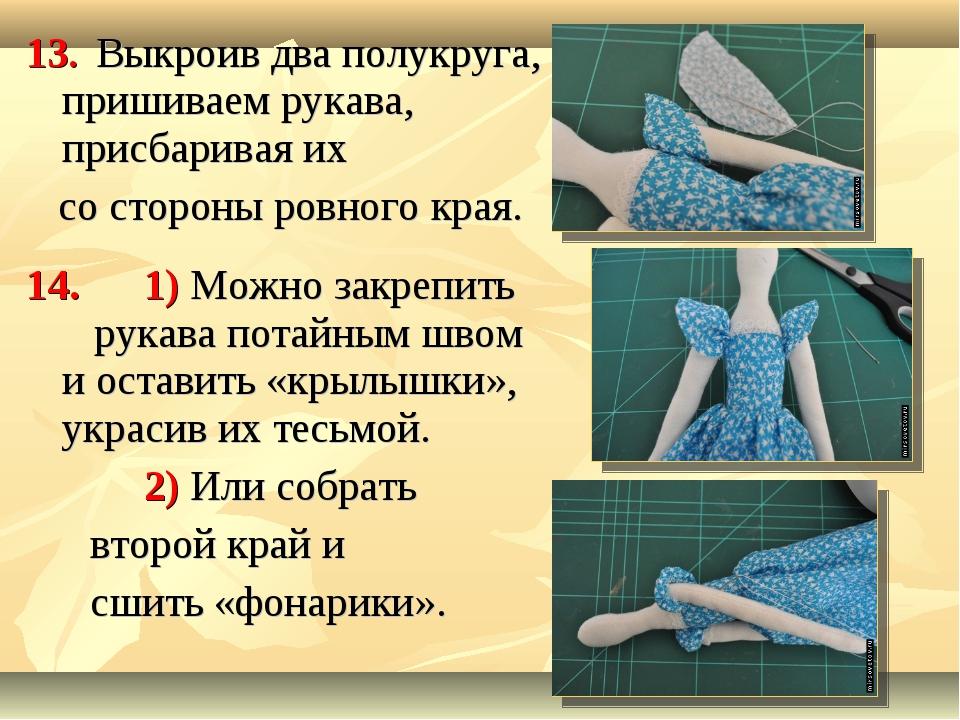 13. Выкроив два полукруга, пришиваем рукава, присбаривая их со стороны ровног...