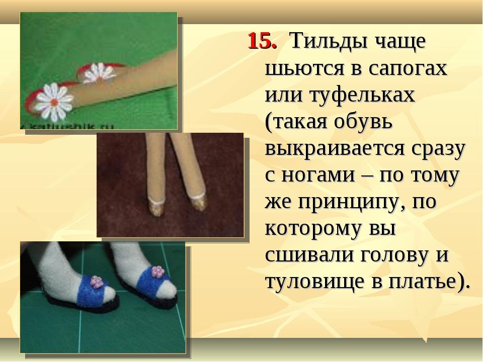 15. Тильды чаще шьются в сапогах или туфельках (такая обувь выкраивается сраз...