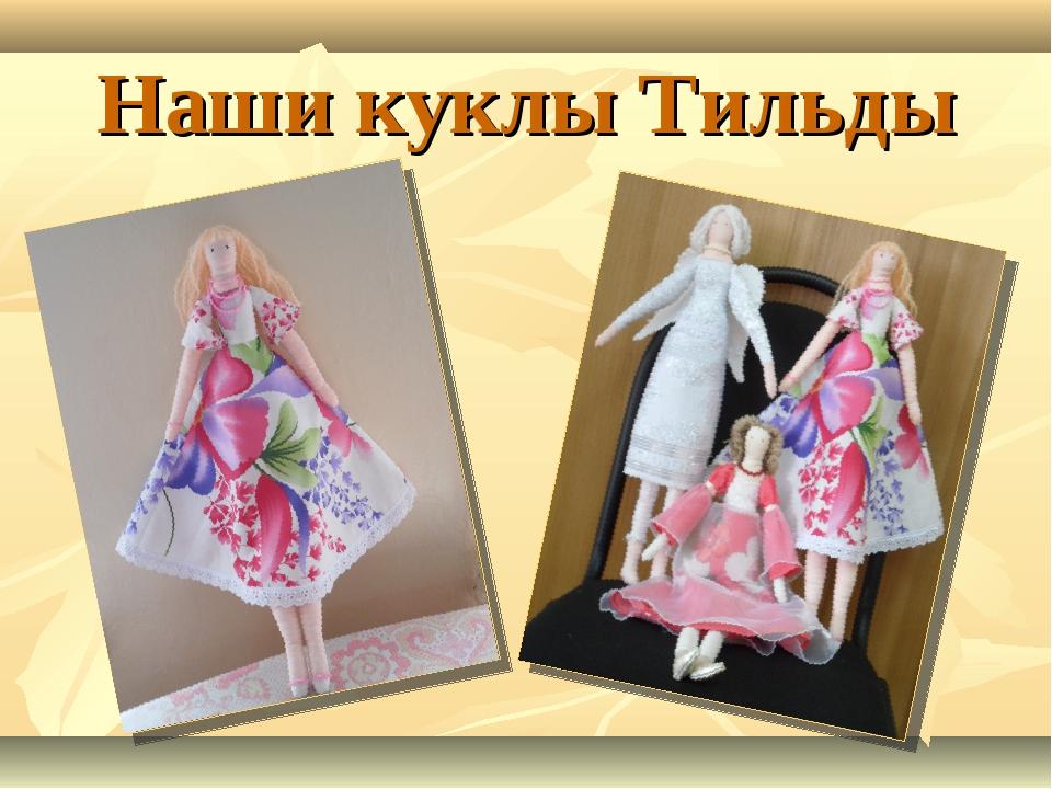 Наши куклы Тильды