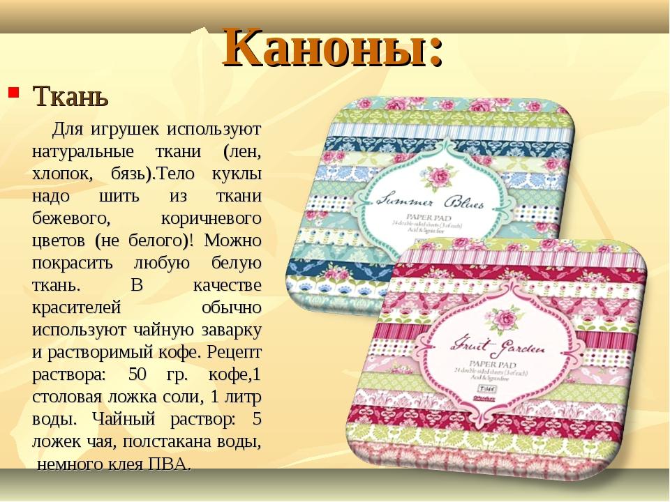 Ткань Для игрушек используют натуральные ткани (лен, хлопок, бязь).Тело куклы...