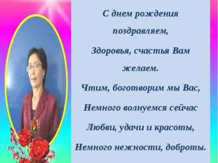 Уважаемая Сара Солтанбековна! С днем рождения поздравляем, Здоровья, счасть