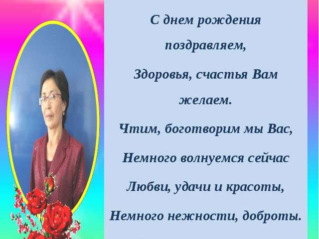 Уважаемая Сара Солтанбековна! С днем рождения поздравляем, Здоровья, счасть...