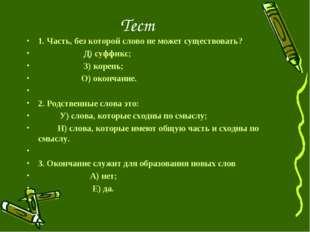 Тест 1. Часть, без которой слово не может существовать? Д) суффикс;  З) коре