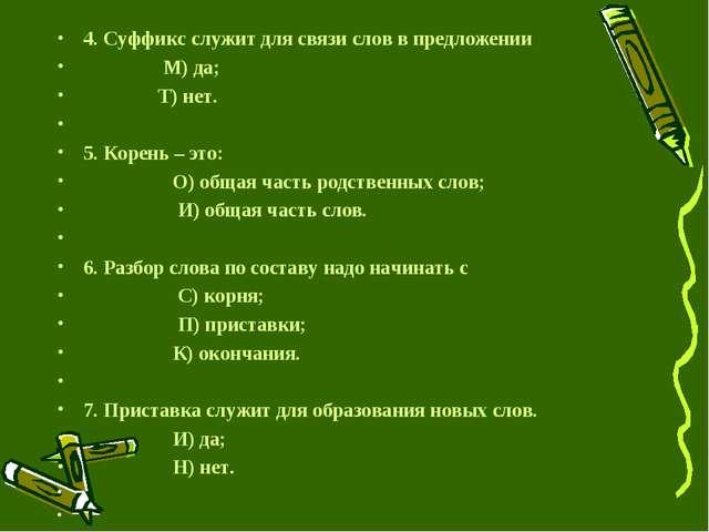 4. Суффикс служит для связи слов в предложении М) да; Т) нет.  5. Корень –...