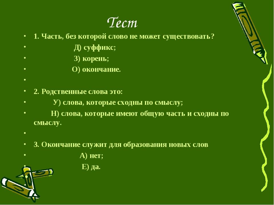 Тест 1. Часть, без которой слово не может существовать? Д) суффикс;  З) коре...