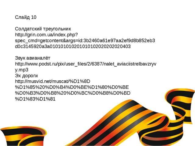 Слайд 10 Солдатский треугольник http://grin.com.ua/index.php?spec_cmd=getcon...