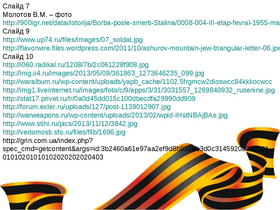 Слайд 7 Молотов В.М. – фото http://900igr.net/datai/istorija/Borba-posle-smer...