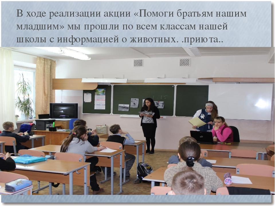 В ходе реализации акции «Помоги братьям нашим младшим» мы прошли по всем клас...