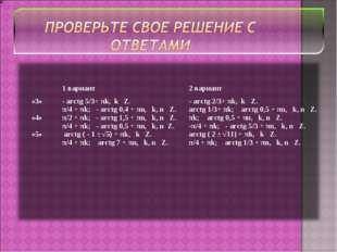 1 вариант2 вариант «3» «4» «5»- arctg 5/3+ πk, k Z. π/4 + πk; - arctg 0,4