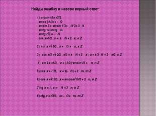 Найди ошибку и назови верный ответ 1) arcsin 45= √2/2 arcos (-1/2) = -π/3 arc