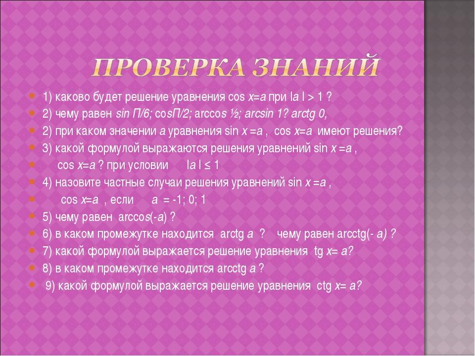 1) каково будет решение уравнения cos x=a при  a   > 1 ? 2) чему равен sin П/...