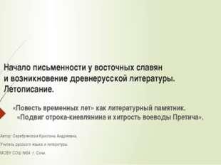 Начало письменности у восточных славян ивозникновение древнерусской литерат