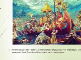 Начало письменности у восточных славян связано с Крещением Руси в 988 году в