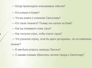 —Когда происходили описываемые события? —Кто княжил в Киеве?