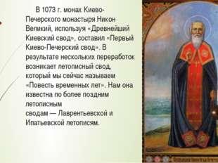 В 1073г. монах Киево-Печерского монастыря Никон Великий, используя «Др