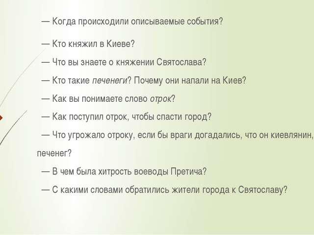 —Когда происходили описываемые события? —Кто княжил в Киеве?...