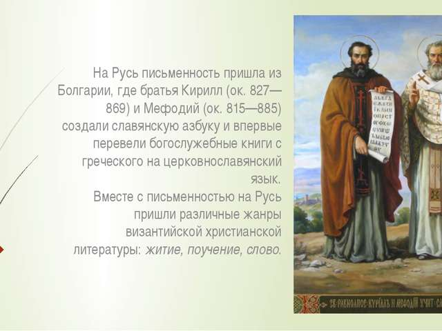 На Русь письменность пришла из Болгарии, где братья Кирилл (ок.827—869) и Ме...
