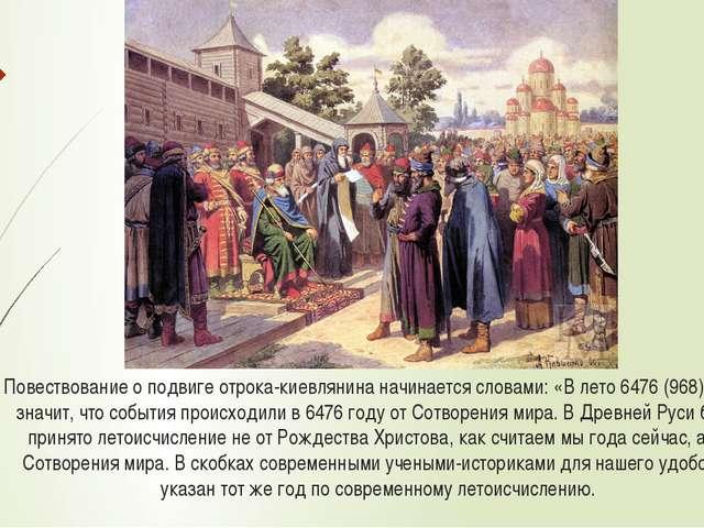 Повествование о подвиге отрока-киевлянина начинается словами: «Влето 6476 (9...