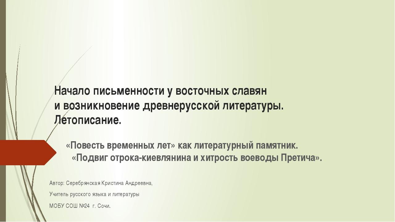 Начало письменности у восточных славян ивозникновение древнерусской литерат...