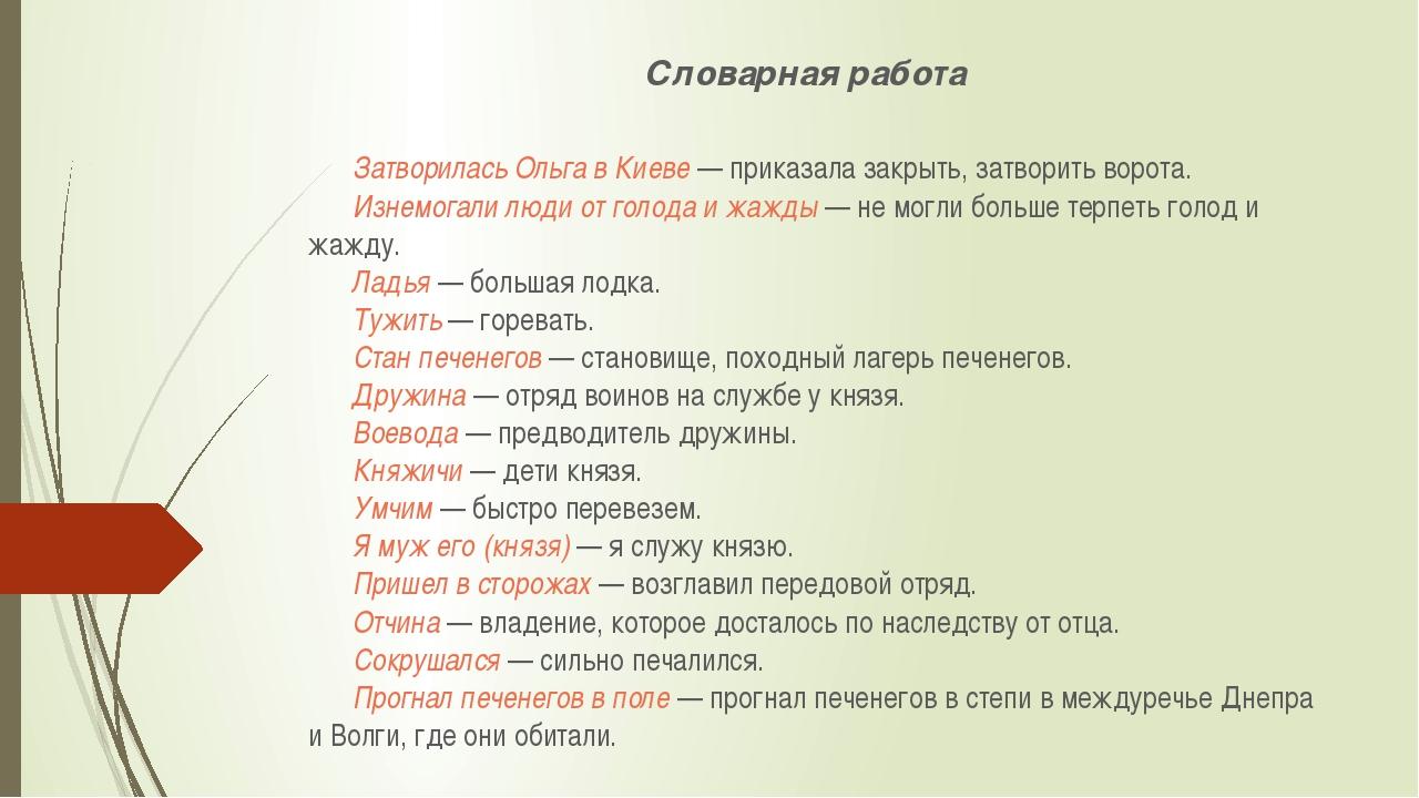 Словарная работа  Затворилась Ольга в Киеве—приказала закрыть, затво...