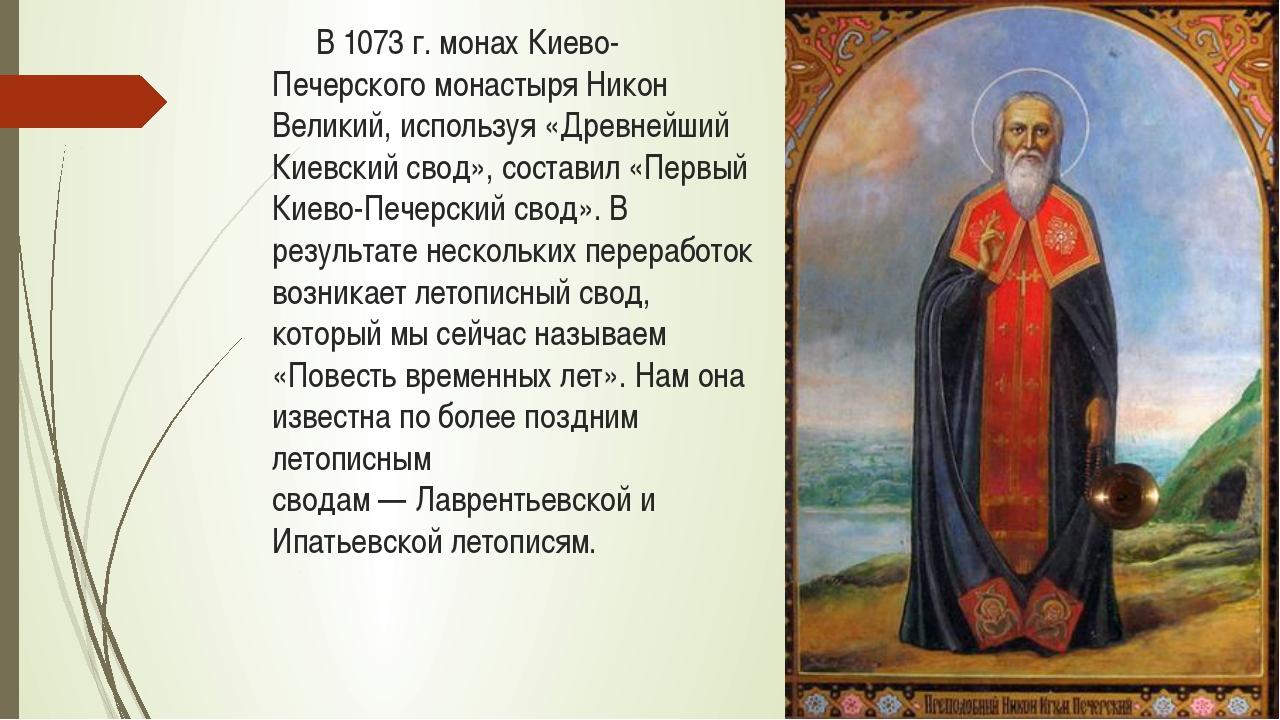 В 1073г. монах Киево-Печерского монастыря Никон Великий, используя «Др...