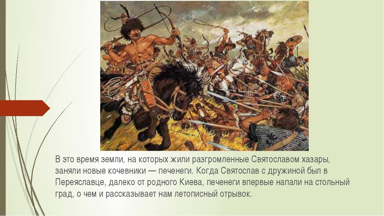 В это время земли, на которых жили разгромленные Святославом хазары, заняли н...