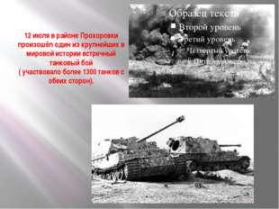 12 июля в районе Прохоровки произошёл один из крупнейших в мировой истории вс
