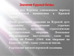 Значение Курской битвы: Победа под Курском ознаменовала переход стратегическо