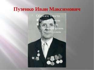 Пузенко Иван Максимович