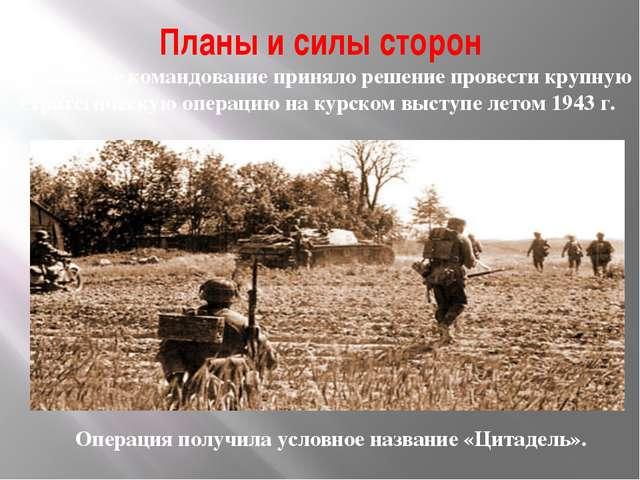 Планы и силы сторон Германское командование приняло решение провести крупную...