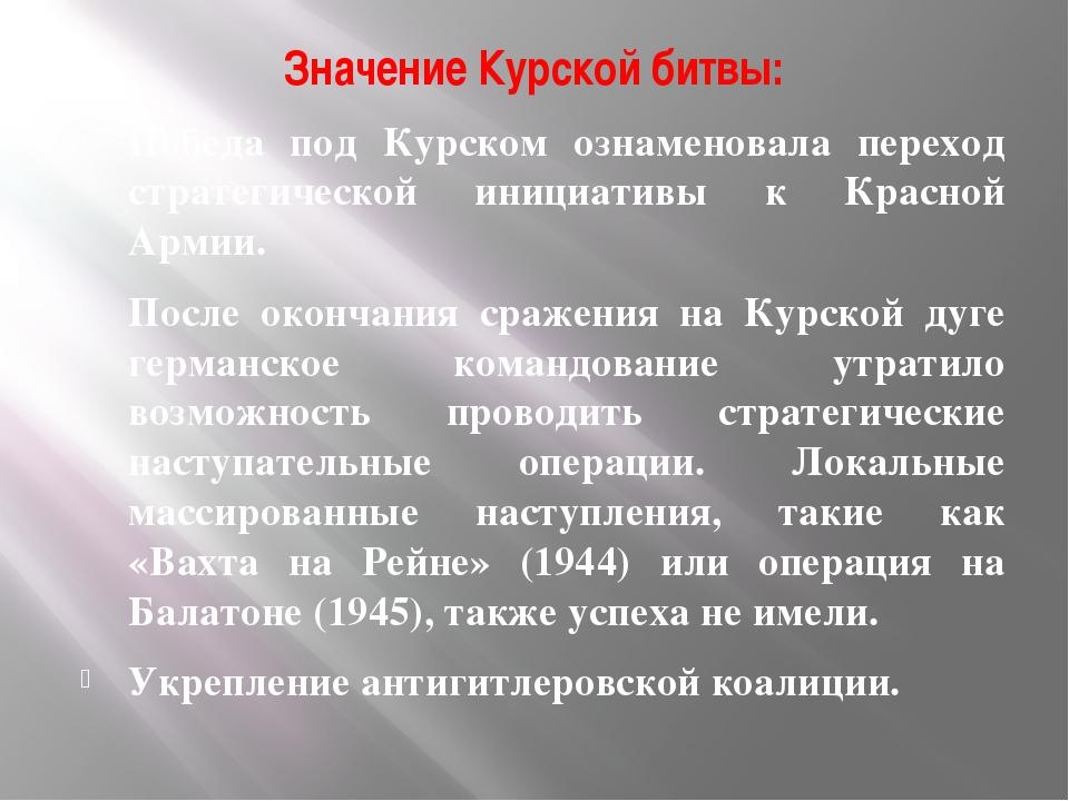 Значение Курской битвы: Победа под Курском ознаменовала переход стратегическо...