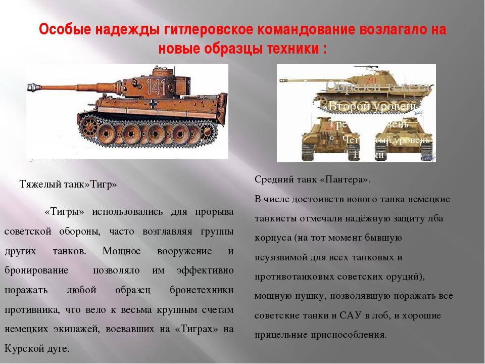 Особые надежды гитлеровское командование возлагало на новые образцы техники :...