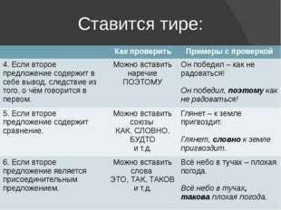 Ставится тире: Как проверить Примеры с проверкой 4. Если второе предложение с