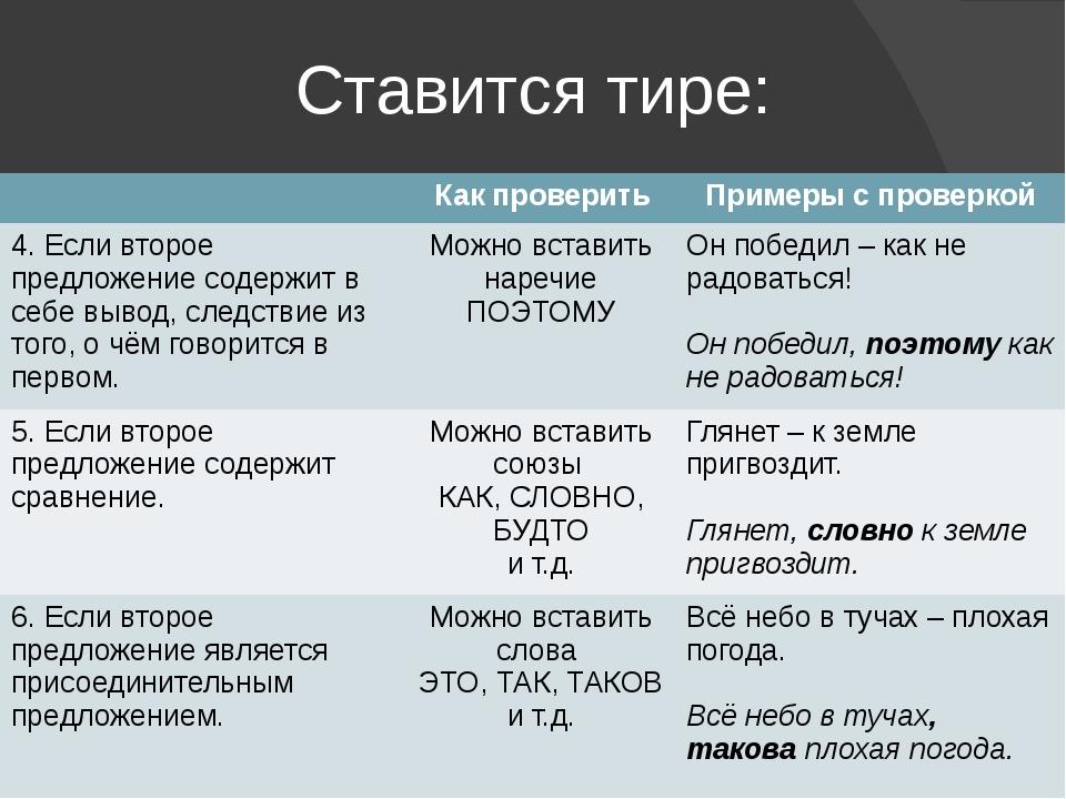Ставится тире: Как проверить Примеры с проверкой 4. Если второе предложение с...