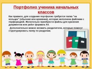 Портфолио ученика начальных классов Как правило, для создания портфолио требу